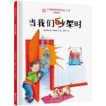 家庭教育绘本第1辑:身体安全+情绪管理