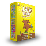 大笨熊巴纳比智力挑战漫画(10册)套装