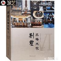 别墅风格大观Ⅵ 6 法美中欧式现代东南亚风格别墅豪宅室内装饰设计书