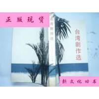 【二手旧书9成新】台湾剧作选(87年1版1印)大32开本435页 /