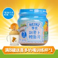 Heinz/亨氏胡萝卜鳕鱼泥113g婴儿辅食品宝宝佐餐泥 果泥 宝宝零食