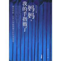 【正版二手书9成新左右】妈妈,我的手指戳了 陈亦水 国际文化出版公司