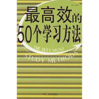 【二手书8成新】效的50个学习方法 金伟著 9787504351241