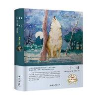 正版 白牙 汕头大学出版社 精装本 全译本 杰克伦敦,梅昌娅