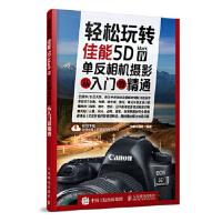 轻松玩转 佳能5D Mark Ⅳ单反相机摄影从入门到精通