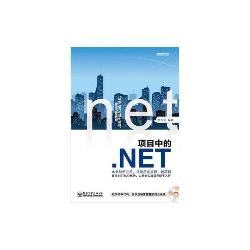 项目中的NET李天平  著9787121176708【直发】