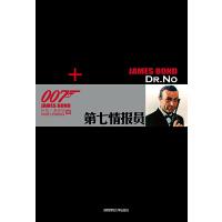007谍海系列2:第七情报员(最新修订版)