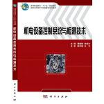 机电设备控制系统与检测技术
