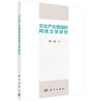 文化产业境域的网络文学研究
