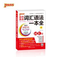 pass绿卡图书17版高中词汇语法一本全(通用版).2