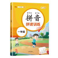 一年级拼音拼读训练拼音练习册幼小衔接拼音学习