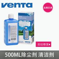 德国进口Venta lw45 lw25 lw15空气清洗机加湿适用 卫生剂500ml