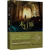 末日之旅系列 引路人 贾斯汀柯罗宁著 外国小说科幻巨著 7-15岁儿童青春文学小说惊险悬疑爱情发现之旅美国十大年度热销