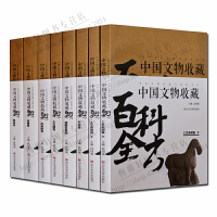 中国文物收藏 百科全书套装8册 绘画卷 陶瓷卷 玉石器卷 书法卷 青铜器卷 漆器家具卷 工艺杂项卷上下册 精装 艺术收藏