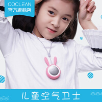 COCLEAN随身智能空气净化器 儿童独立版 精灵兔