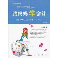 【正版二手书9成新左右】跟妈妈学会计 王秀霞 9787810972482