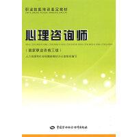 心理咨询师(国家职业资格三级)―教材
