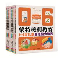 蒙特梭利教育0-6岁儿童能力开发(全套八册)吸收融合蒙氏教育理念