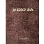柳州市财政志