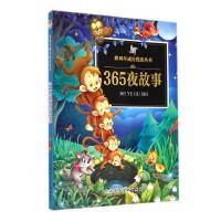 365夜故事/彩风车成长悦读丛书