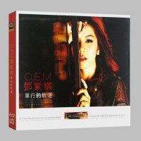 G.E.M邓紫棋专辑cd光盘 车载流行音乐歌曲 单行的轨道 汽车cd碟片
