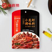 海底捞十三种香料小龙虾调味料 火锅底料220g 炒十三香啤酒虾