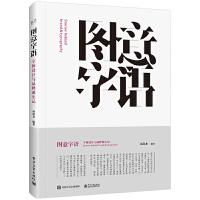 图意字语字体设计与品牌诞生记 字体设计书籍 logo设计标志图形设计方法 文字设计教程书籍