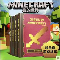 当天发货 我的世界Minecraft 全套装4册 新手导航+红石指南+建筑指南+战斗指南 热门游戏我的世界正版游戏攻略