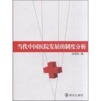 【二手书8成新】当代中国医院发展的制度分析 沈群红 群众出版社