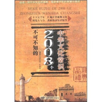 【二手书8成新】不可不知的2008个中华文化常识 胡志明,张笑恒 中国电影出版社