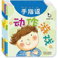 真果果动作游戏全套5册 宝贝手指谣 儿歌书 0-3岁早教童谣 启蒙认知大全 幼儿宝宝书籍三字读物0-1-2-3婴儿图书
