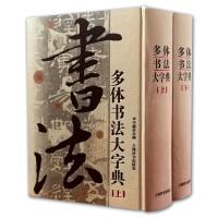 多体书法大字典(一字五体,选字典型,一书在手,方便实用。)