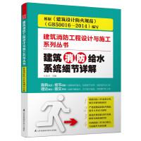 建筑消防给水系统细节详解:建筑消防工程设计与施工系列丛书(依据国家新颁布的《建筑设计防火规范》(GB50016―201