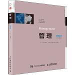 管理(第10版,双语教学版)