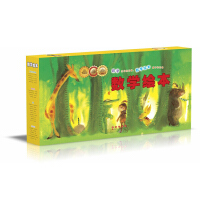 数学绘本平装礼盒版(全36册)