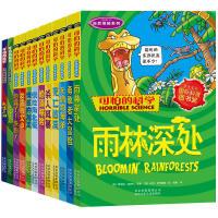 可怕的科学 自然探秘系列 全12册 6-10-12岁儿童科普百科全书 四五六年级中小学生课外阅读书籍 儿童科普图书少儿