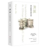 清算华尔街的日常生活 薄荷实验系列 社会学 经济学 金融投资市场繁荣萧条研究金融市场技术分析书籍