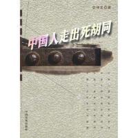 【二手书8成新】中国人走出死胡同 史仲文 中国发展出版社