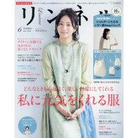 现货 进口日文 生活时尚杂志 リンネル 2020年6月号 木村文乃 含附录背包