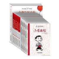 【正版包邮】现货 小淘气尼古拉的故事全集(全11册)