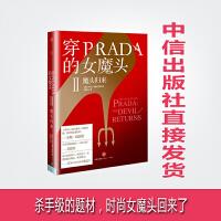 穿prada的女魔头 纪念版 电影《穿PRADA的女魔头》原著小说 都市小说 外国小说 职场小说 中信出版社直接发货
