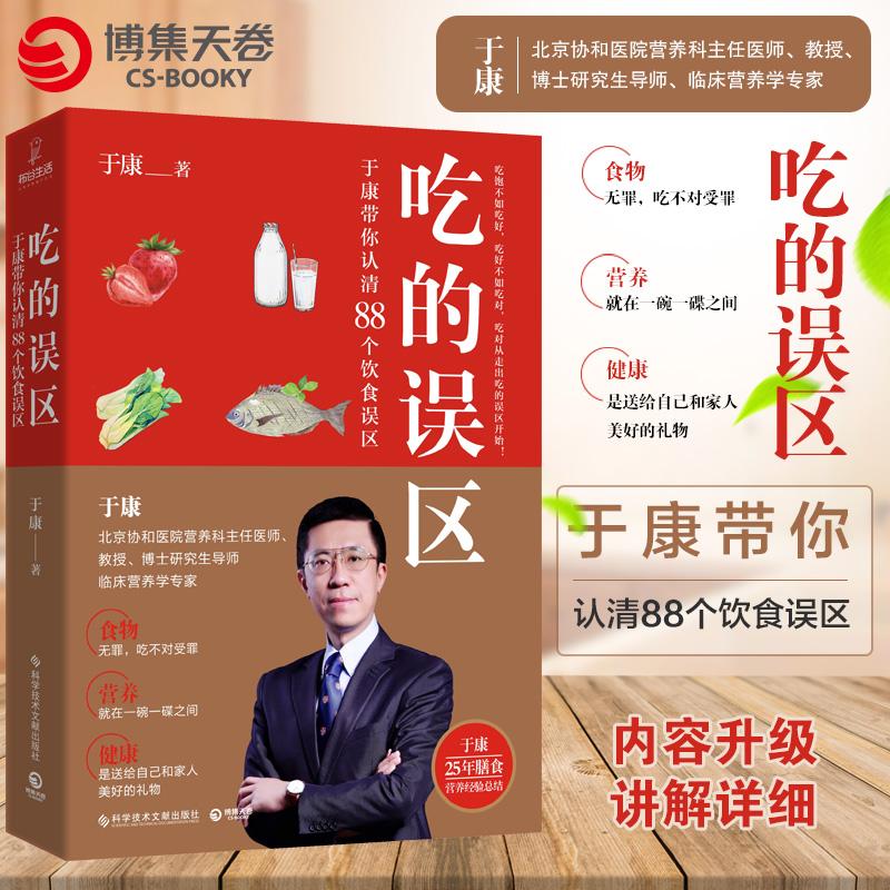 吃的误区 于康著 北京协和医院营养学家于康教授25年膳食营养经验全总结 避开饮食误区 营养学养生饮食文化健康书籍