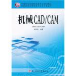 中等职业学校机电类专业规划教材:机械CAD/CAM