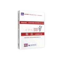 中国财经:2020年注册会计师考试教辅系列:税法全真模拟试题