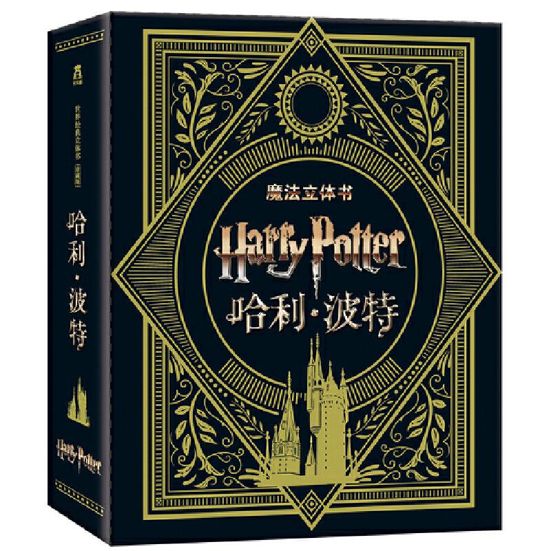 哈利·波特-世界经典立体书珍藏版0-99岁  哈利波特魔法立体书,世界经典立体书珍藏版系列!全书有350多个零件,变化出各种各样的立体场景,带来超级震撼+真实的阅读体验!乐乐趣立体书