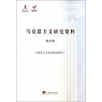 马克思主义研究资料( 7卷马克思主义经济理论研究Ⅰ)/ 文库