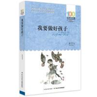 我要做好孩子  黄蓓佳倾情小说系列 我要做个好孩子 小学生课外必读书籍 百年百部中国儿童文学经典书系