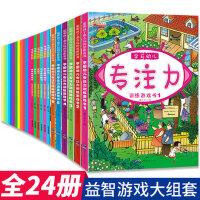 全24册儿童专注力训练书 培养孩子全脑思维开发 幼儿书籍3-4-5-6-7-8岁逻辑益智类游戏智力图书 走迷宫找不同找