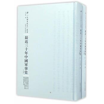 最近三十年中国军事史 文公直 9787215100978睿智启图书 正版保证,放心选购,配送及时 服务专业