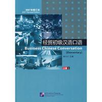 【二手书8成新】经贸初级汉语口语(上(含1 黄为之 北京语言大学出版社